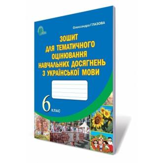 Українська мова 6 клас Зошит для тематичного оцінювання навчальних досягнень