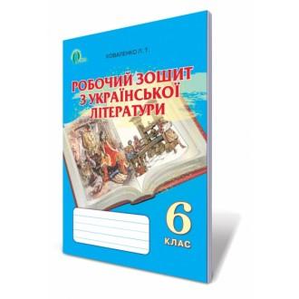 Робочий зошит з української літератури 6 клас Коваленко