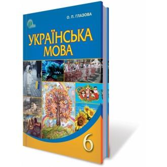 Українська мова 6 клас Глазова О.П.