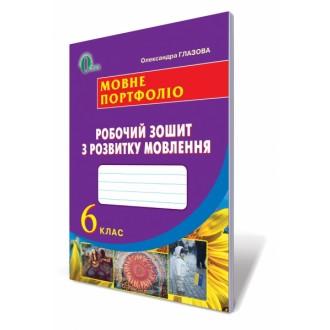 Українська мова 6 клас Мовне портфоліо Робочий зошит з розвитку мовлення