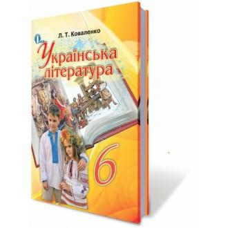 Українська література 6 клас Коваленко Л.Т.