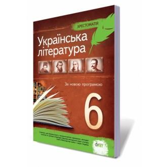 Українська література 6 клас Хрестоматія 2019