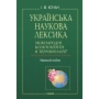 Українська наукова лексика Міжнародні компоненти в термінології