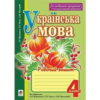 Українська мова 4 клас робочий зошит За оновленою програмою