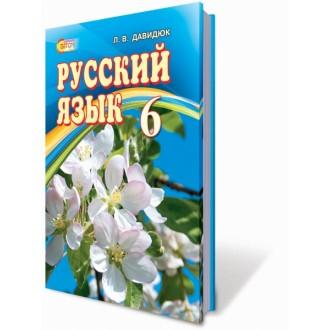 Російська мова 6 клас Давидюк  для укр. шкіл