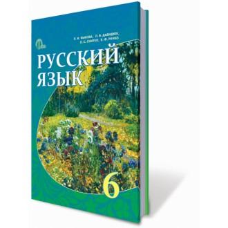 Російська мова 6 клас Бикова К.І. ( для рос. шкіл)
