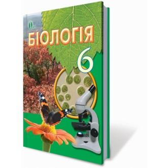 Біологія 6 клас Костіков І.Ю.