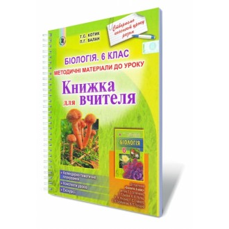 Уроки біології в 6 класі Книга для вчителя