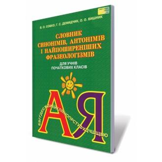 Словник синонімів, антонімів і найпоширеніших фразеологізмів для учнів початкових класів