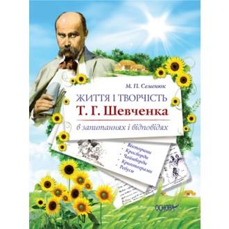 Життя і творчість Т. Г. Шевченка в запитаннях і відповідях