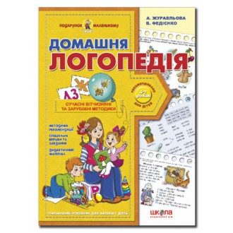 Домашня логопедія Федієнко В