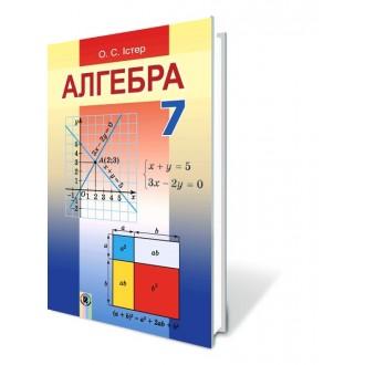Істер Алгебра 7 клас Підручник