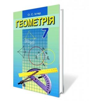Геометрія 7 клас Підручник Генеза