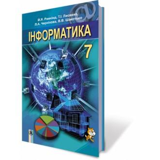Ривкінд Інформатика 7 клас Підручник