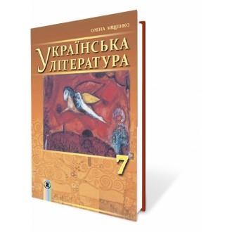 Міщенко 7 клас Українська література Підручник