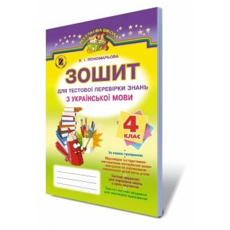 Українська мова 4 клас Зошит для тестової перевірки знань