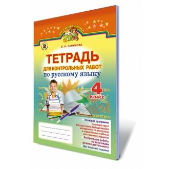 Самонова Тетрадь для контрольных работ по русскому языку 4 кл