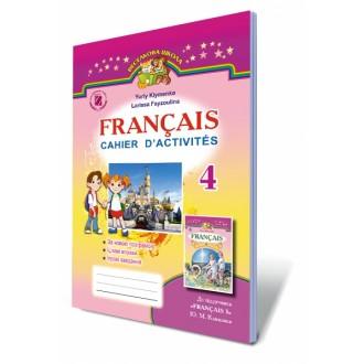 Робочий зошит Французька мова  4 клас  (для спец.шкіл) Клименко