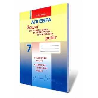 Зошит для самостійних та тематичних контрольних робіт з алгебри 7 клас