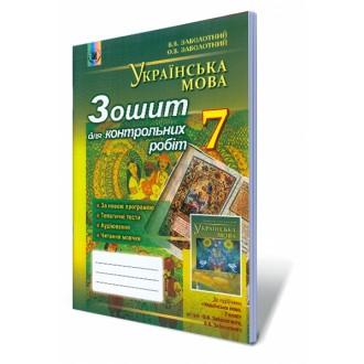 Заболотний Зошит для контрольних робіт Українська мова 7 клас