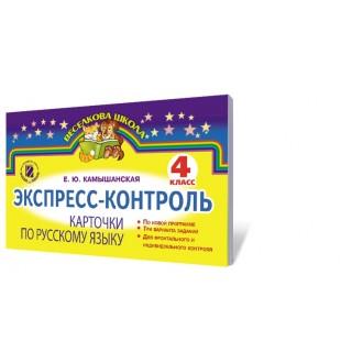 Російська мова 4 кл Експрес-контроль