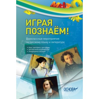 Граючи пізнаємо Позакласні заходи з російської мови та літератури