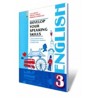 Англійська мова 3 клас Розвиваємо уміння спілкування
