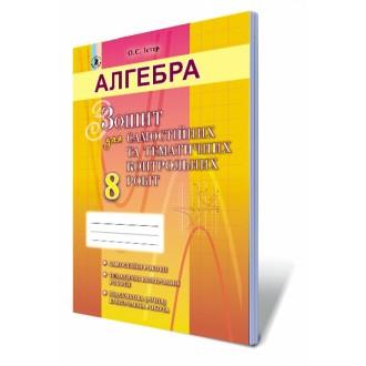 Алгебра 8 клас Зошит для самостійних та тематичних контрольних робіт  Істер