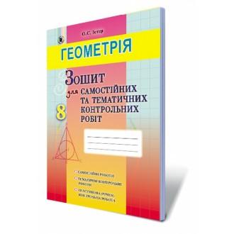 Геометрія 8 клас Зошит для самостійних та тематичних контрольних робіт Істер