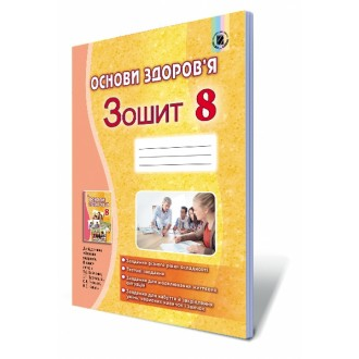 Основи здоров'я 8 клас Робочий зошит Бойченко