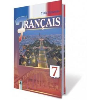 Клименко Французька мова 7 клас Підручник (7-й рік навчання)