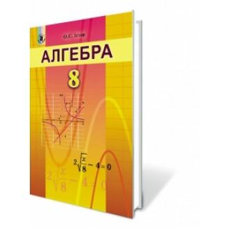 Алгебра 8 клас Підручник