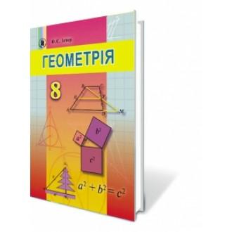 Істер 8 клас Геометрія Підручник