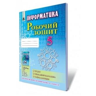 Ривкінд 5 клас Інформатика Робочий зошит