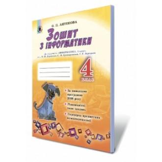 Інформатика 4 кл Робочий зошит до підручника Корнієнко М.М.