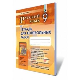 Самонова 9 класс Русский язык Тетрадь для контрольных работ 9-й год обучения