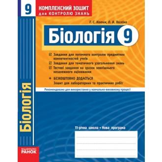 Біологія 9 клас Комплексний зошит для контролю знань