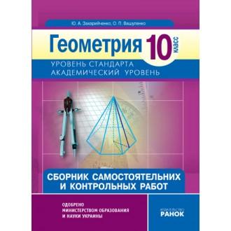 Геометрия. 10 класс. Академический уровень: Сборник самостоятельных и контрольных работ