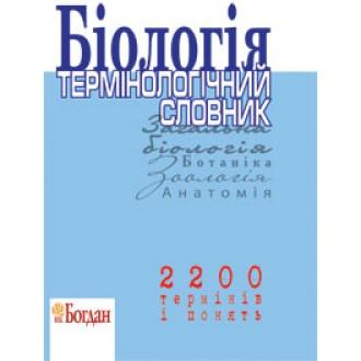 Біологія Термінологічний словник