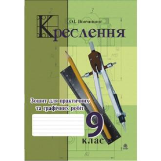 Креслення. Зошит для практичних та графічних робіт. 9 клас.