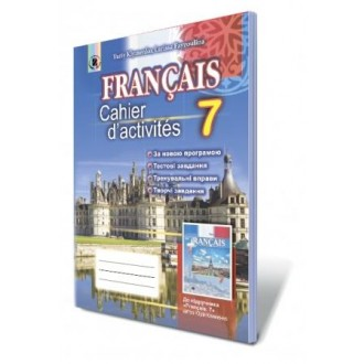 Клименко Французька мова 7 кл Робочий зошит (7-й рік навчання)