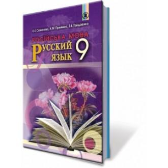 Самонова 9 клас Російська мова 5-й рік навчання