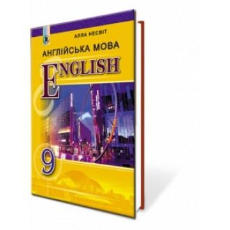 Несвіт 9 клас Англійська мова Підручник (9-й рік навчання)