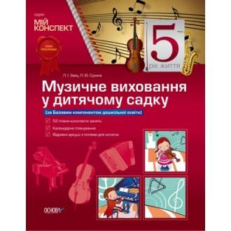 Музичне виховання у дитячому садку за Базовим компонентом дошкільної освіти