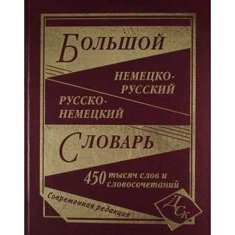 Великий німецько-російський і російсько-німецький словник. 450 000 слів і словосполучень