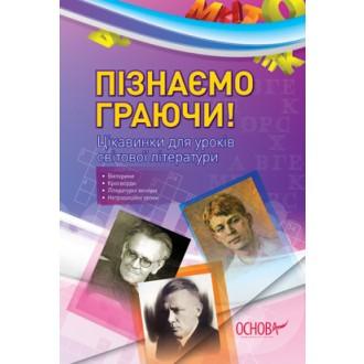 Пізнаємо граючи Цікавинки для уроків світової літератури