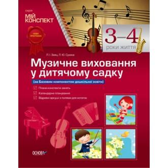 Музичне виховання у дитячому садку 3–4 рік життя