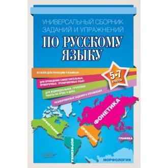 Універсальний збірник завдань і вправ з російської мови для 5-7 класів