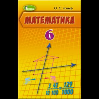 Математика 6 клас Істер О.С.