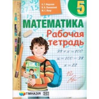 """Мерзляк Математика 5 клас Робочий зошит """"Гімназія"""" (рос)"""